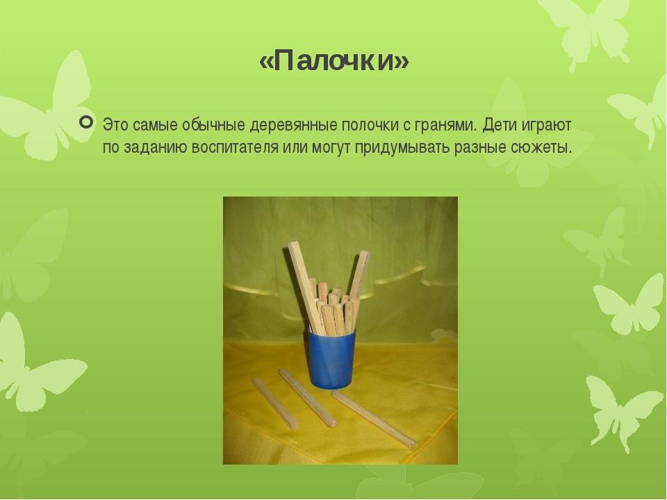 «Палочки» Это самые обычные деревянные полочки с гранями. Дети играют по зада...