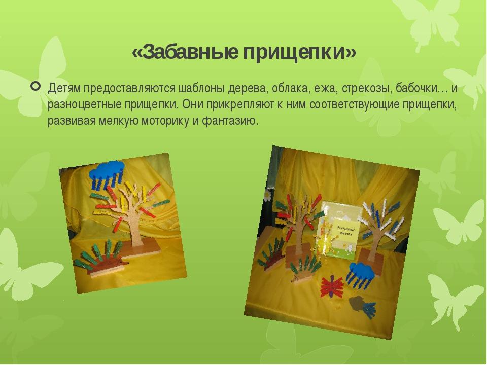 «Забавные прищепки» Детям предоставляются шаблоны дерева, облака, ежа, стреко...