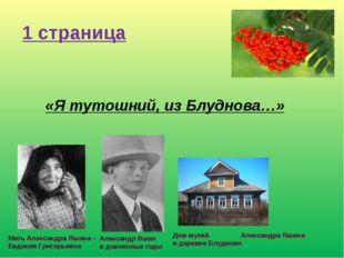 Мать Александра Яшина – Евдокия Григорьевна 1 страница Александр Яшин в довое