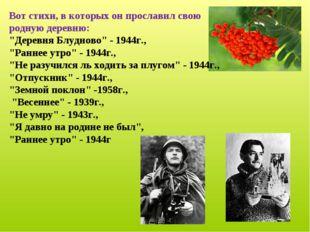 """Вот стихи, в которых он прославил свою родную деревню: """"Деревня Блудново"""" - 1"""