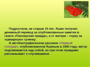 Подростком, не старше 15 лет, Яшин получил денежный перевод за опубликованные