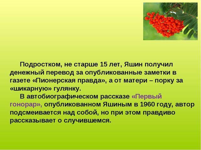 Подростком, не старше 15 лет, Яшин получил денежный перевод за опубликованные...