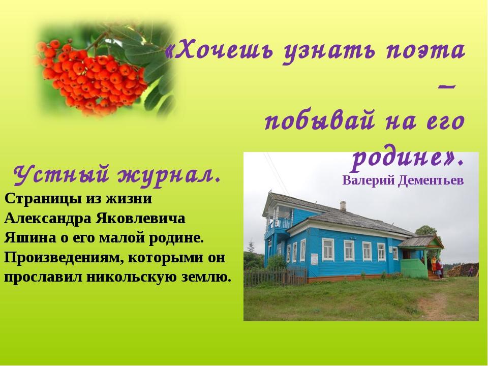 «Хочешь узнать поэта – побывай на его родине». Валерий Дементьев Устный журн...