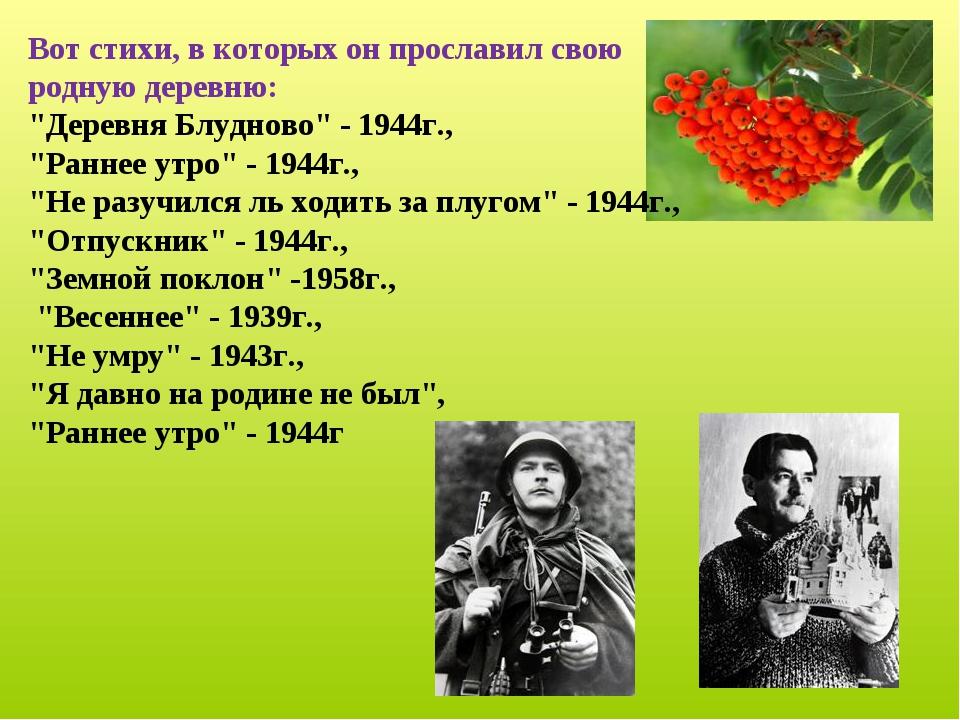 """Вот стихи, в которых он прославил свою родную деревню: """"Деревня Блудново"""" - 1..."""