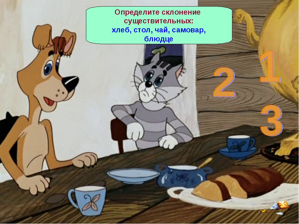 Определите склонение существительных: хлеб, стол, чай, самовар, блюдце