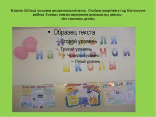 В апреле 2012года проходила декада начальной школы . Она была приурочена к го