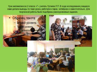 Урок математики во 2 классе «Г» учитель Уртаева Л.П. В ходе исследования уча