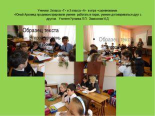 Ученики 2класса «Г» и 3 класса «А» в игра –соревновании «Юный Архимед продем