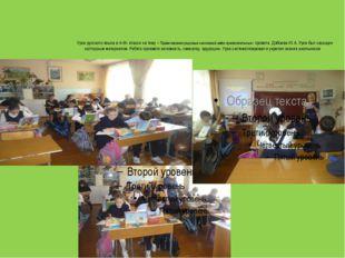 Урок русского языкав 4«В» классена тему « Правописание родовых оконча