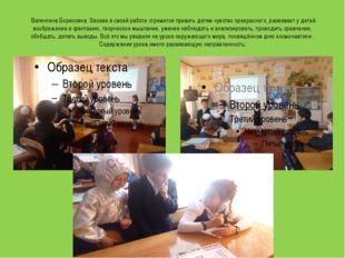 Валентина Борисовна Заоева в своей работе стремится привить детям чувство пр
