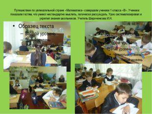 Путешествие по увлекательной стране «Математика» совершали ученики 1 класса