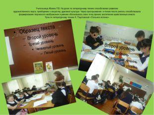 Учительница Абаева Л.В. На уроке по литературному чтению способствовал разви