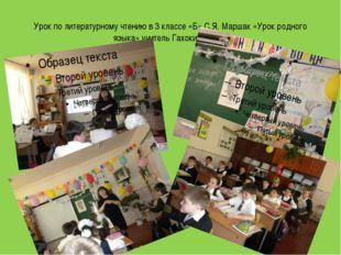 Урок по литературному чтению в 3 классе «Б» С.Я. Маршак «Урок родного языка»