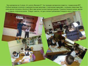 Урок математики во 2 классе «А» учитель Макоева Э.Г. был проведен методически