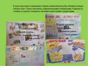 В ходе подготовки к проведению Недели начальной школы был объявлен конкурс с
