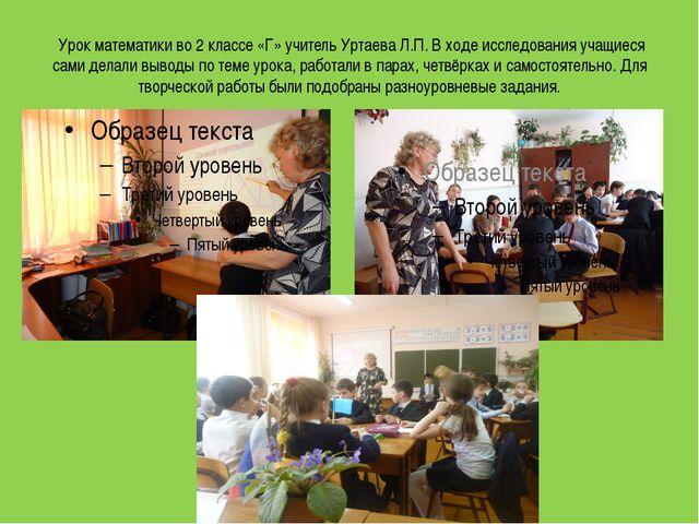 Урок математики во 2 классе «Г» учитель Уртаева Л.П. В ходе исследования уча...