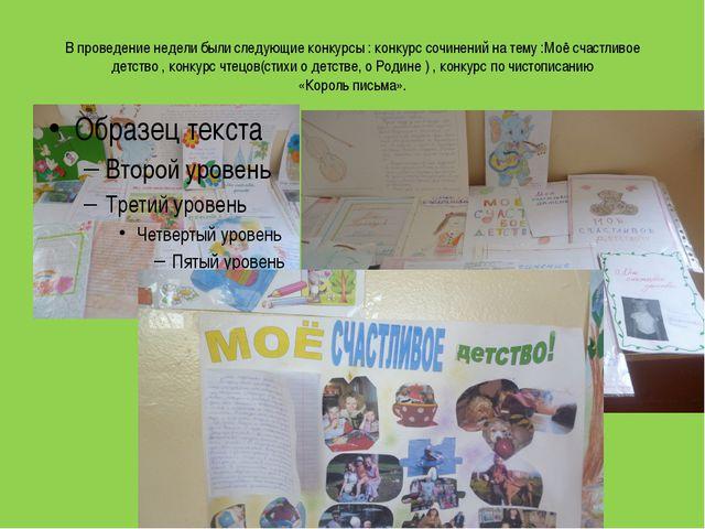 В проведение недели были следующие конкурсы : конкурс сочинений на тему :Моё...