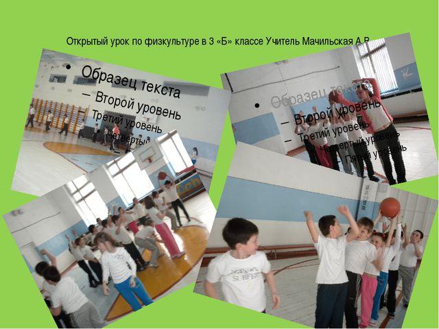 Открытый урок по физкультуре в 3 «Б» классе Учитель Мачильская А.В.
