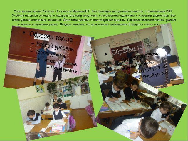 Урок математики во 2 классе «А» учитель Макоева Э.Г. был проведен методически...