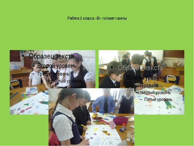 Ребята 2 класса «В» готовят газеты