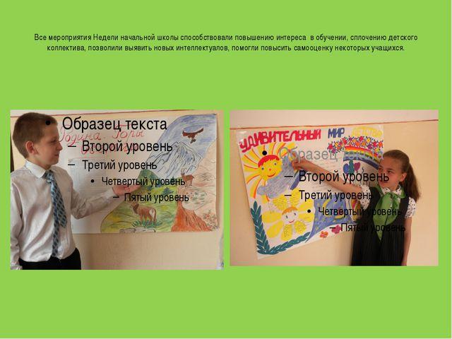 Все мероприятия Недели начальной школы способствовали повышению интереса...