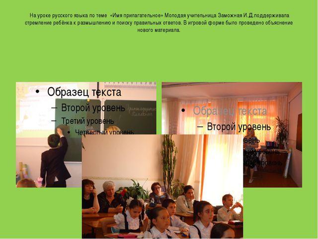 На уроке русского языка по теме «Имя прилагательное» Молодая учительница Зам...