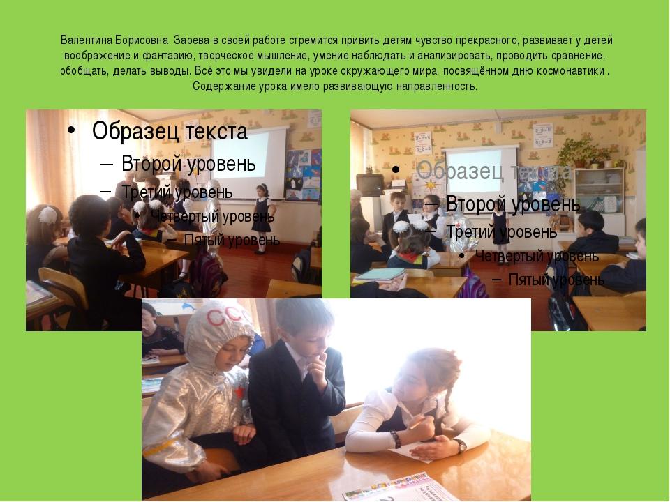 Валентина Борисовна Заоева в своей работе стремится привить детям чувство пр...