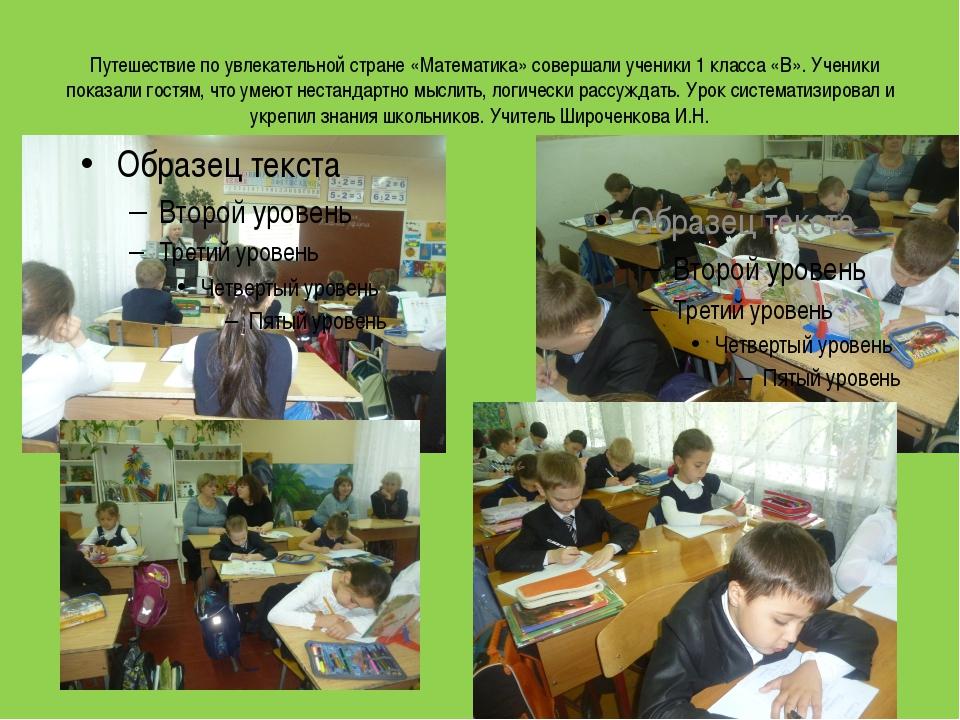 Путешествие по увлекательной стране «Математика» совершали ученики 1 класса...