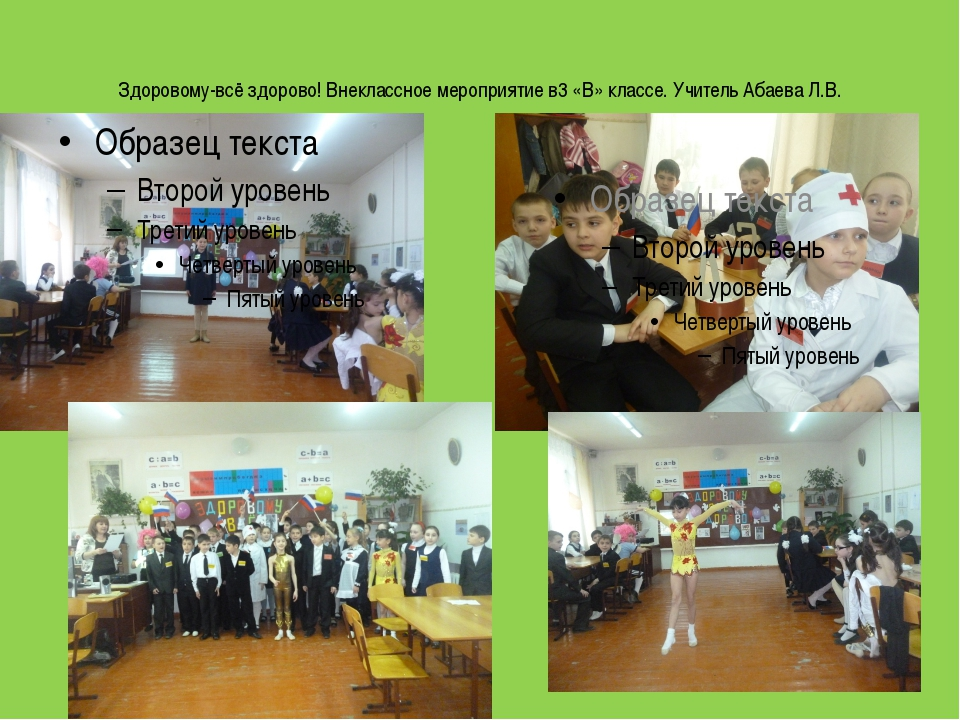 Здоровому-всё здорово! Внеклассное мероприятие в3 «В» классе. Учитель Абаева...