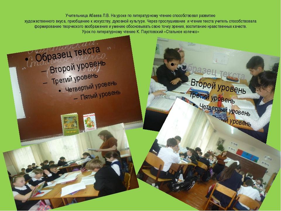 Учительница Абаева Л.В. На уроке по литературному чтению способствовал разви...