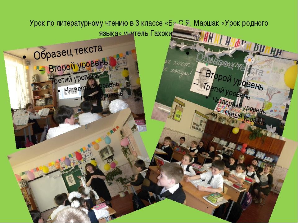 Урок по литературному чтению в 3 классе «Б» С.Я. Маршак «Урок родного языка»...