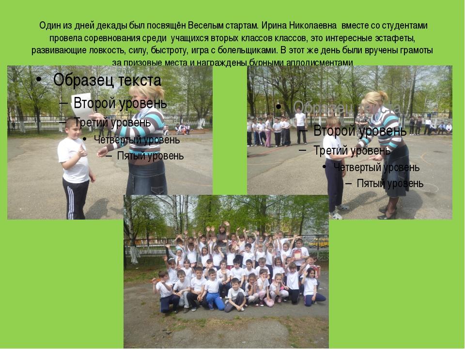 Один из дней декады был посвящён Веселым стартам. Ирина Николаевна вместе со...
