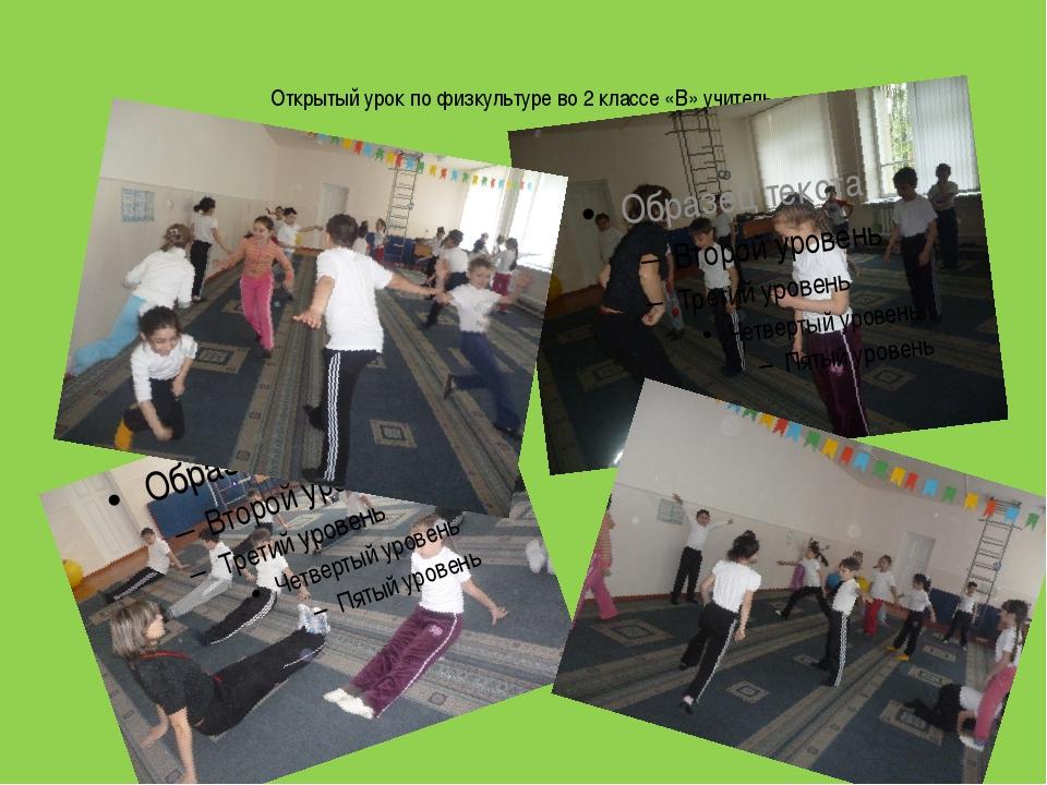 Открытый урок по физкультуре во 2 классе «В» учитель