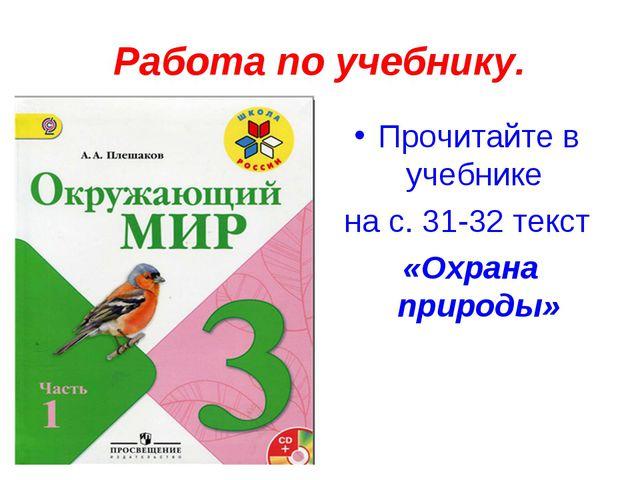 Работа по учебнику. Прочитайте в учебнике на с. 31-32 текст «Охрана природы»
