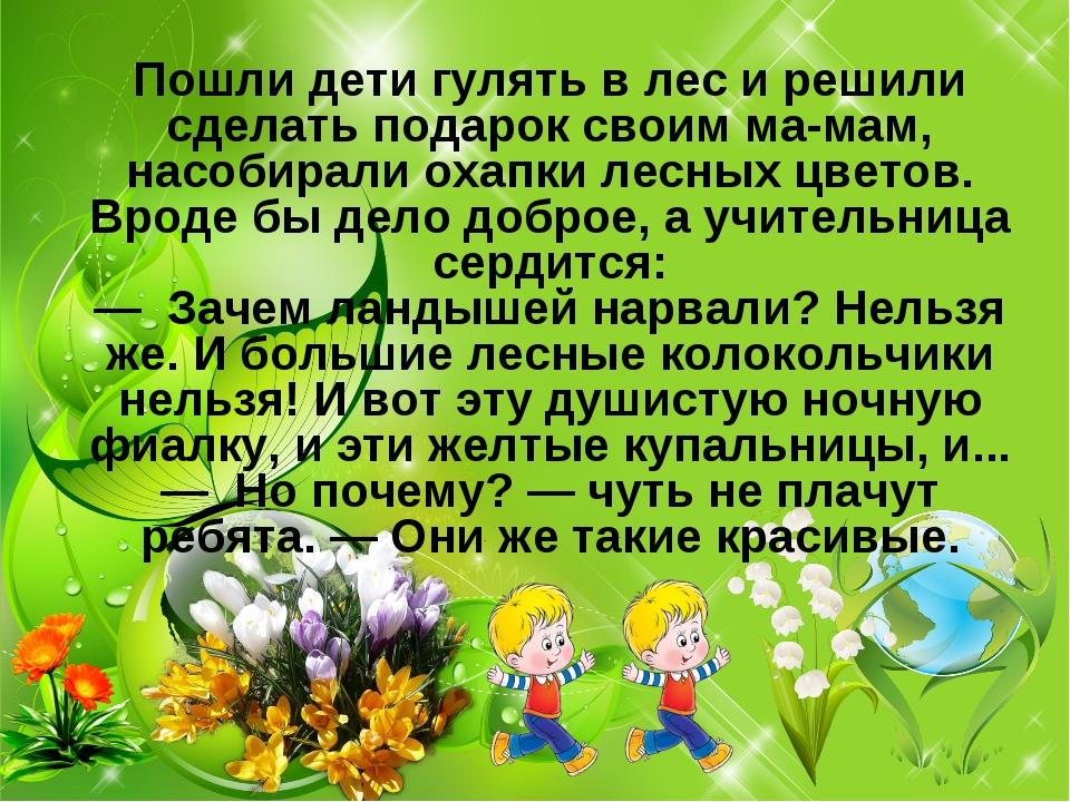 Пошли дети гулять в лес и решили сделать подарок своим мамам, насобирали оха...