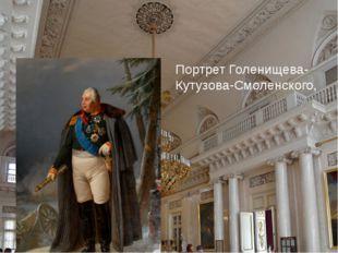 Портрет Голенищева-Кутузова-Смоленского,