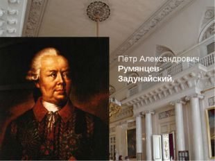 Пётр Александрович Румянцев-Задунайский,