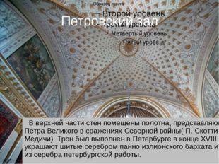 Петровский зал В верхней части стен помещены полотна, представляющие Петра Ве