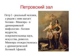Петровский зал Петр I - реальный человек, а рядом с ним шагает богиня - Минев