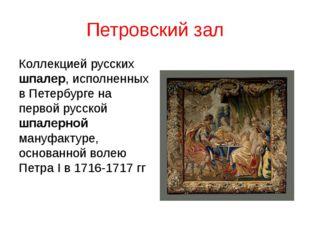 Петровский зал Коллекцией русских шпалер, исполненных в Петербурге на первой
