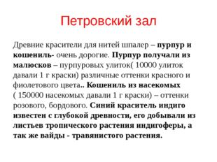 Петровский зал Древние красители для нитей шпалер – пурпур и кошениль- очень