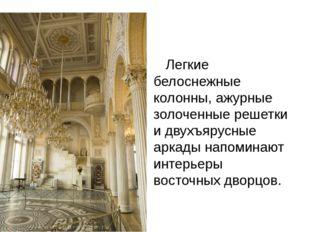Легкие белоснежные колонны, ажурные золоченные решетки и двухъярусные аркады