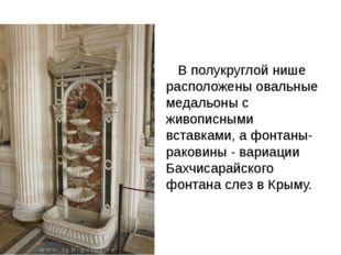 В полукруглой нише расположены овальные медальоны с живописными вставками, а