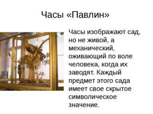Часы «Павлин» Часы изображают сад, но не живой, а механический, оживающий по