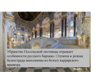 Убранство Посольской лестницы отражает особенности русского барокко. Ступени