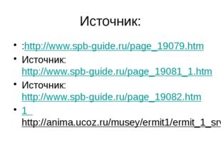 Источник: :http://www.spb-guide.ru/page_19079.htm Источник:http://www.spb-gui
