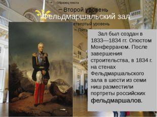 Фельдмаршальский зал Зал был создан в 1833—1834 гг. Огюстом Монферраном. Посл