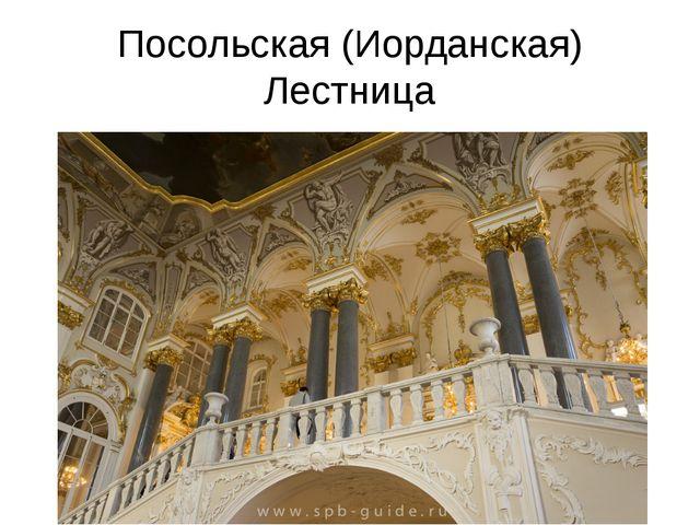 Посольская (Иорданская) Лестница