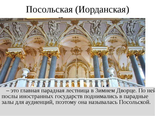 Посольская (Иорданская) Лестница – это главная парадная лестница в Зимнем Дво...