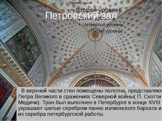 Петровский зал В верхней части стен помещены полотна, представляющие Петра Ве...